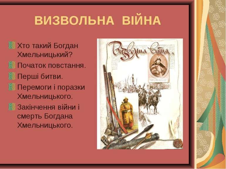 ВИЗВОЛЬНА ВІЙНА Хто такий Богдан Хмельницький? Початок повстання. Перші битви...