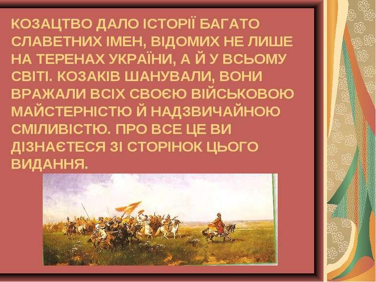 КОЗАЦТВО ДАЛО ІСТОРІЇ БАГАТО СЛАВЕТНИХ ІМЕН, ВІДОМИХ НЕ ЛИШЕ НА ТЕРЕНАХ УКРАЇ...