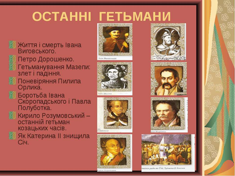 ОСТАННІ ГЕТЬМАНИ Життя і смерть Івана Виговського. Петро Дорошенко. Гетьманув...