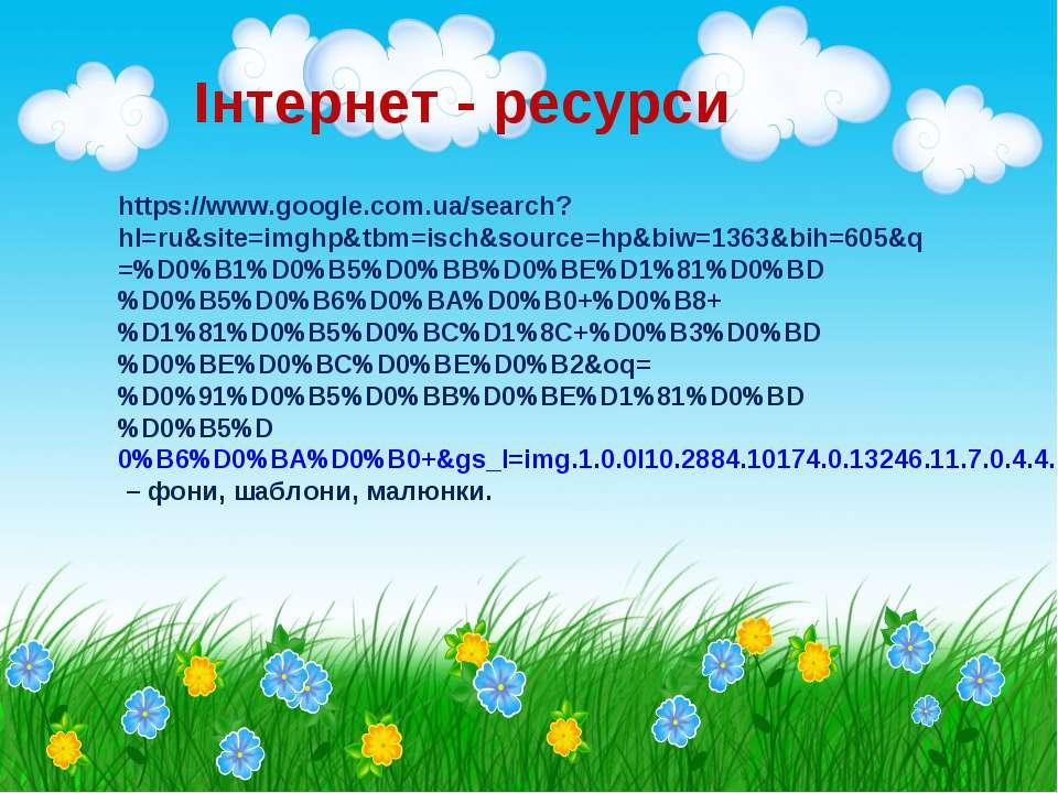 https://www.google.com.ua/search?hl=ru&site=imghp&tbm=isch&source=hp&biw=1363...