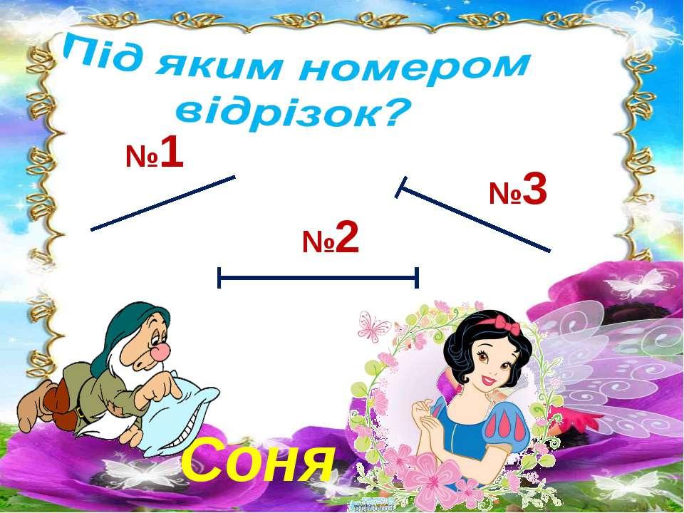Соня №1 №2 №3