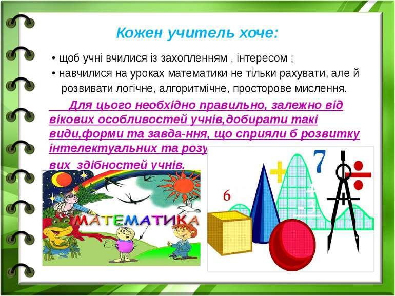 Кожен учитель хоче: • щоб учні вчилися із захопленням , інтересом ; • навчили...