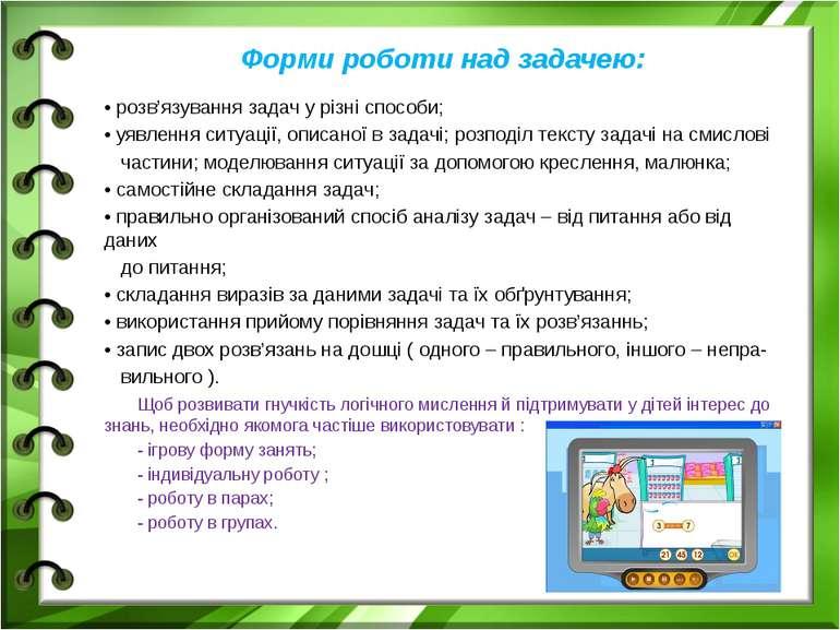 Форми роботи над задачею: • розв'язування задач у різні способи; • уявлення с...