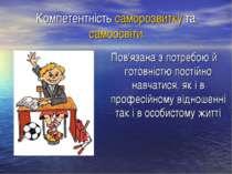 Компетентність саморозвитку та самоосвіти Пов'язана з потребою й готовністю п...