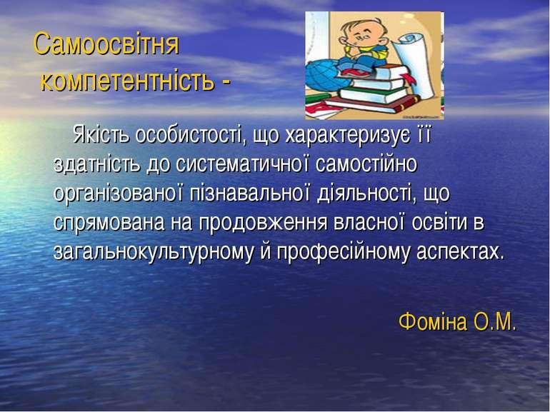 Самоосвітня компетентність - Якість особистості, що характеризує її здатність...