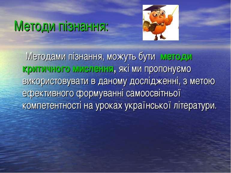 Методи пізнання: Методами пізнання, можуть бути методи критичного мислення, я...