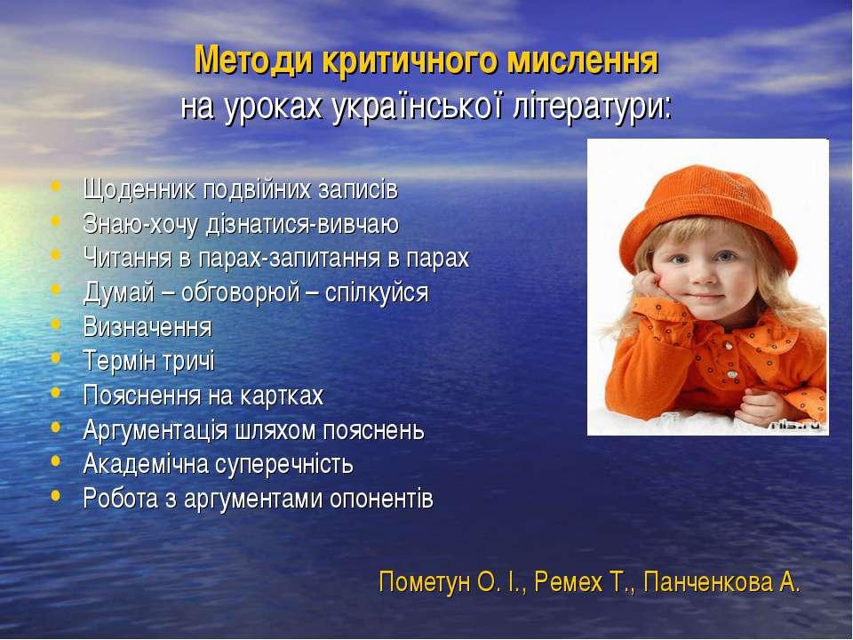 Методи критичного мислення на уроках української літератури: Щоденник подвійн...