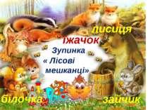 Зупинка « Лісові мешканці» їжачок лисиця білочка зайчик