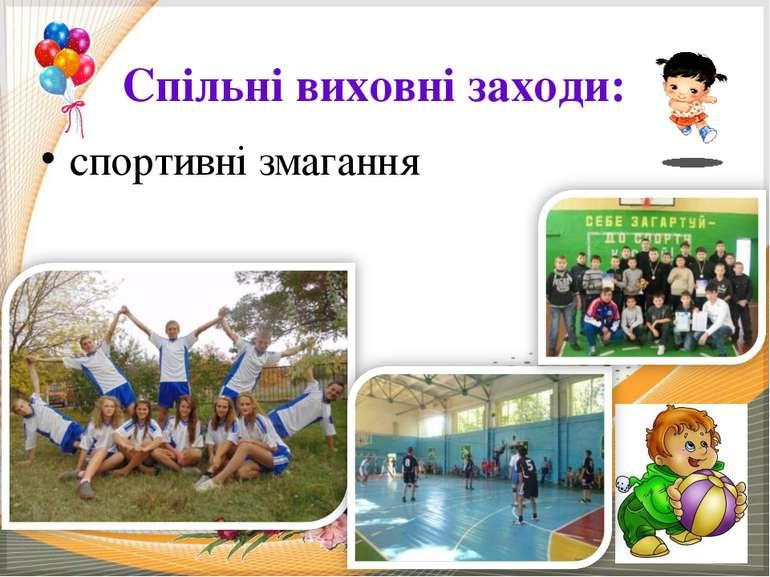 Спільні виховні заходи: спортивні змагання