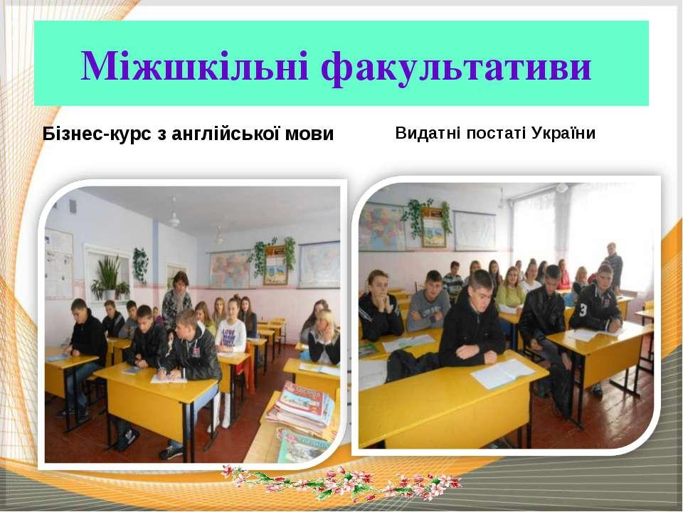 Міжшкільні факультативи Бізнес-курс з англійської мови Видатні постаті України