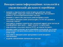 Використання інформаційних технологій в управлінській діяльності передбачає н...