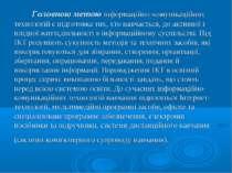 Головною метою інформаційно-комунікаційних технологій є підготовка тих, хто н...