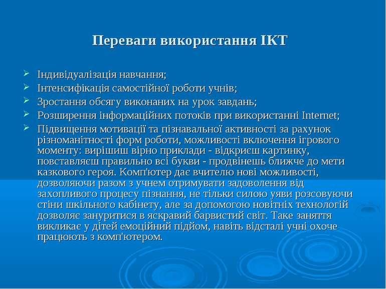 Переваги використання ІКТ Індивідуалізація навчання; Інтенсифікація самостійн...