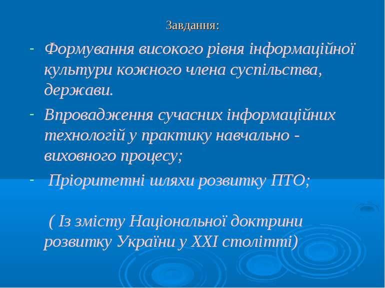 Завдання: Формування високого рівня інформаційної культури кожного члена сусп...