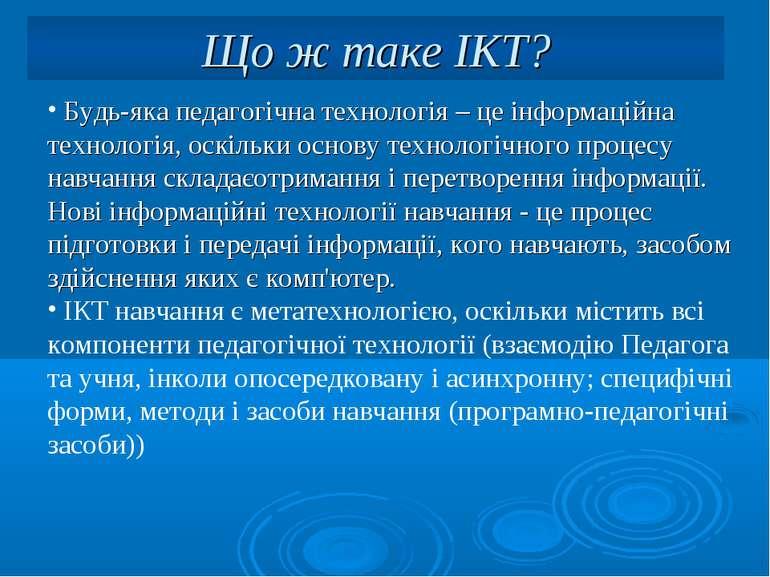Що ж таке ІКТ? Будь-яка педагогічна технологія – це інформаційна технологія, ...