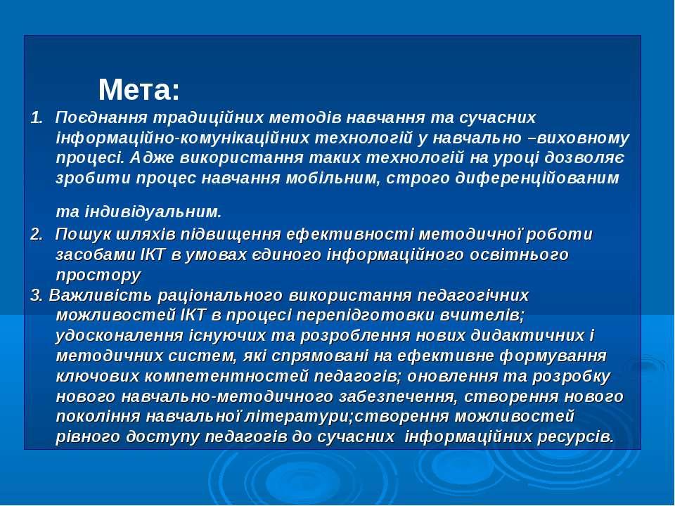 Мета: Поєднання традиційних методів навчання та сучасних інформаційно-комунік...