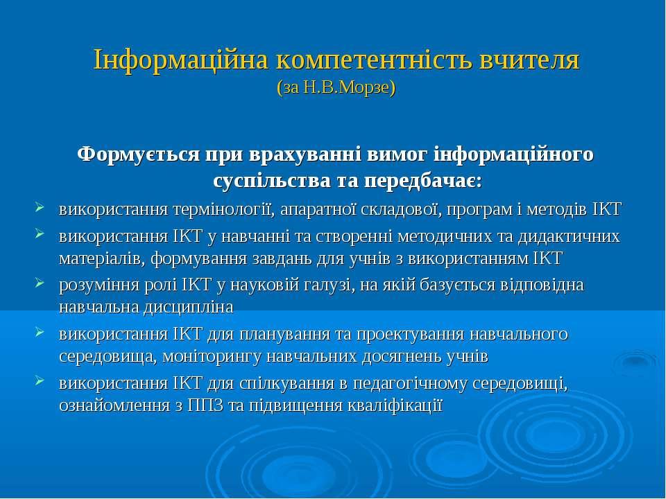 Інформаційна компетентність вчителя (за Н.В.Морзе) Формується при врахуванні ...
