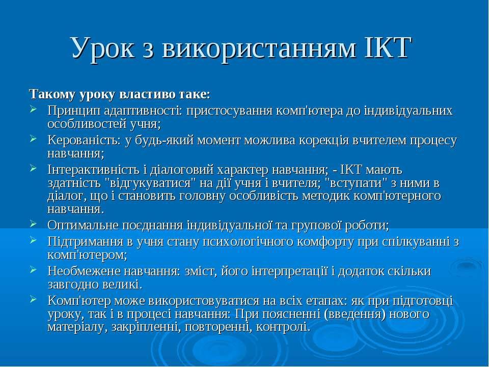 Урок з використанням ІКТ Такому уроку властиво таке: Принцип адаптивності: пр...