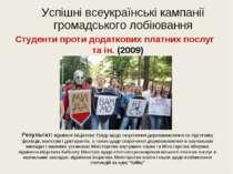 Успішні всеукраїнські кампанії громадського лобіювання Студенти проти додатко...