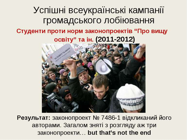 Успішні всеукраїнські кампанії громадського лобіювання Студенти проти норм за...