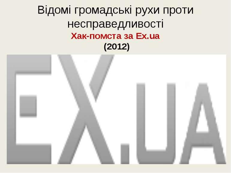 Відомі громадські рухи проти несправедливості Xaк-помста за Ex.ua (2012)