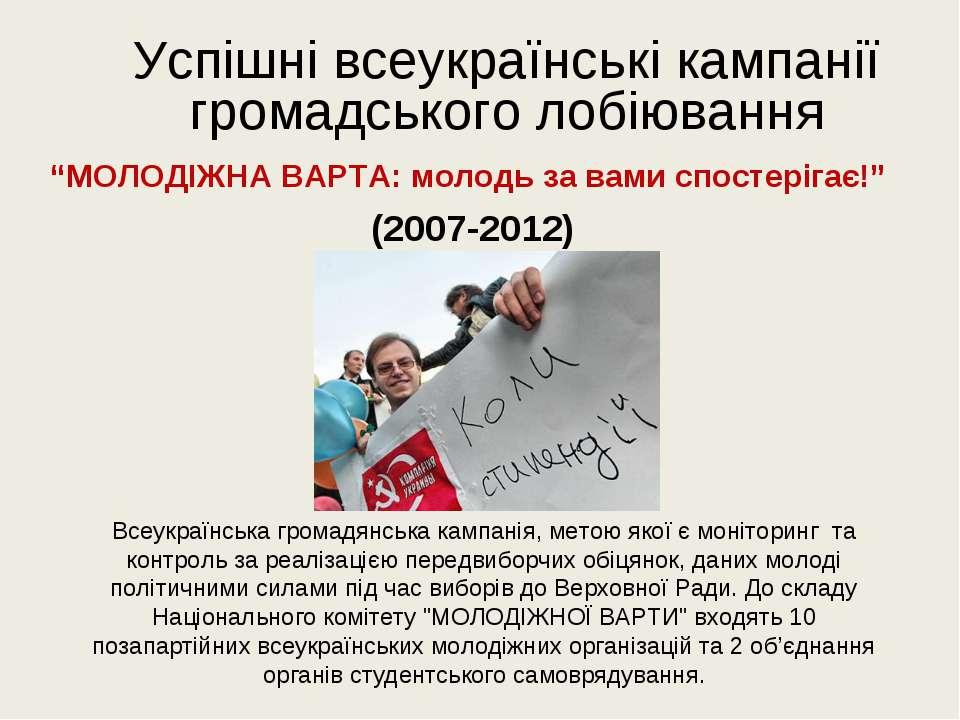 """Успішні всеукраїнські кампанії громадського лобіювання """"МОЛОДІЖНА ВАРТА: моло..."""