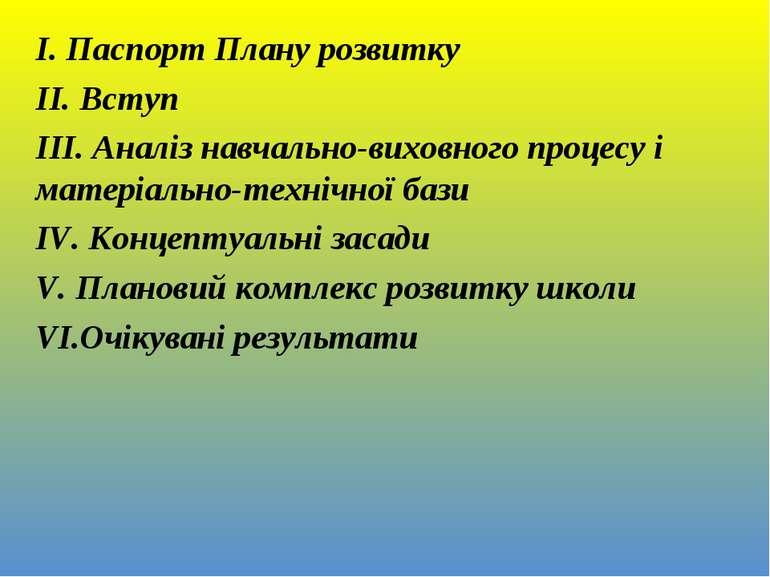І. Паспорт Плану розвитку ІІ. Вступ ІІІ. Аналіз навчально-виховного процесу і...