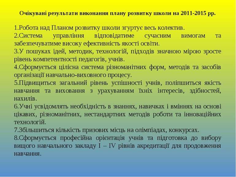 Очікувані результати виконання плану розвитку школи на 2011-2015 рр.  1.Робо...
