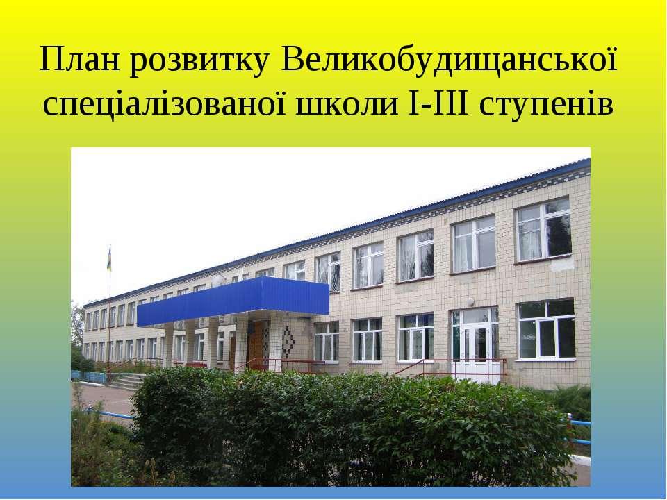 План розвитку Великобудищанської спеціалізованої школи І-ІІІ ступенів
