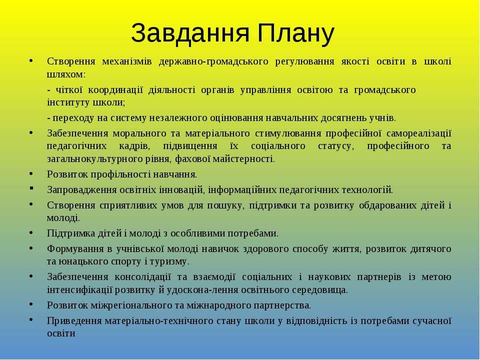 Завдання Плану Створення механізмів державно-громадського регулювання якості ...