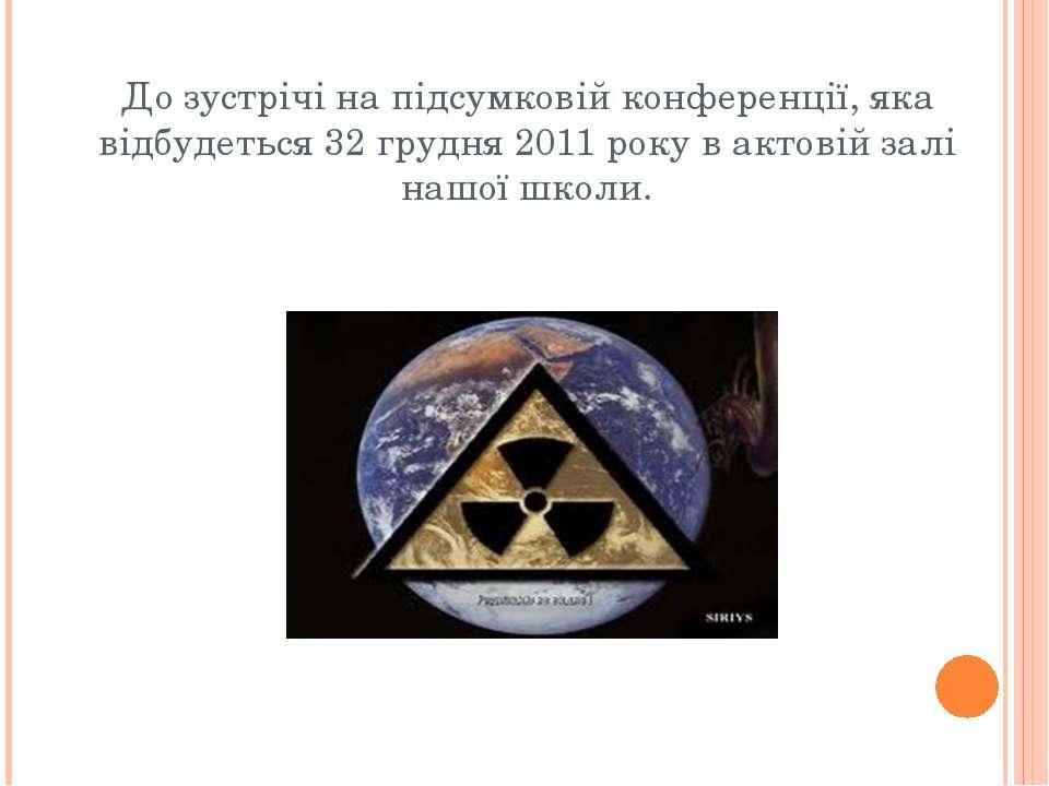 До зустрічі на підсумковій конференції, яка відбудеться 32 грудня 2011 року в...
