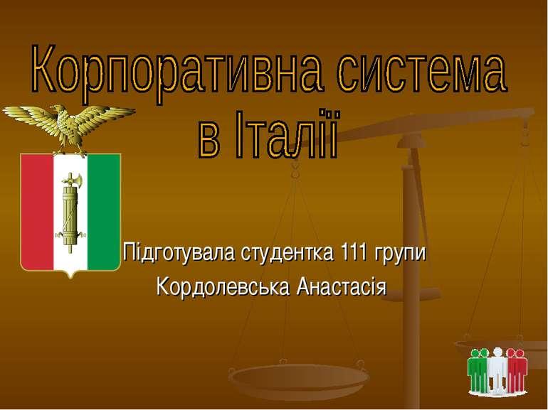 Підготувала студентка 111 групи Кордолевська Анастасія