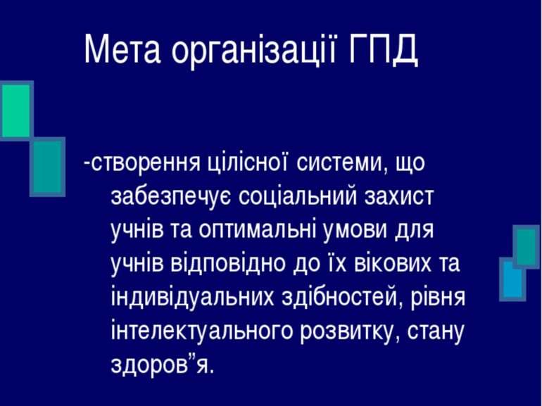Мета організації ГПД -створення цілісної системи, що забезпечує соціальний за...