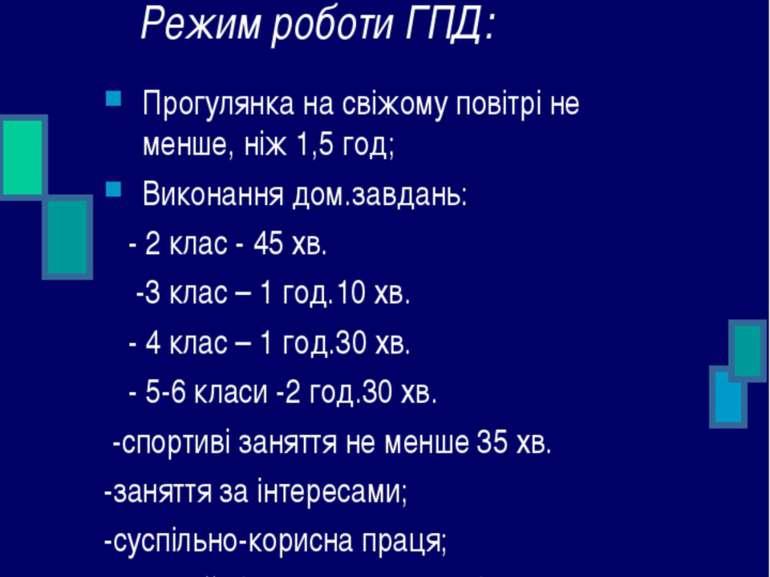 Режим роботи ГПД: Прогулянка на свіжому повітрі не менше, ніж 1,5 год; Викона...