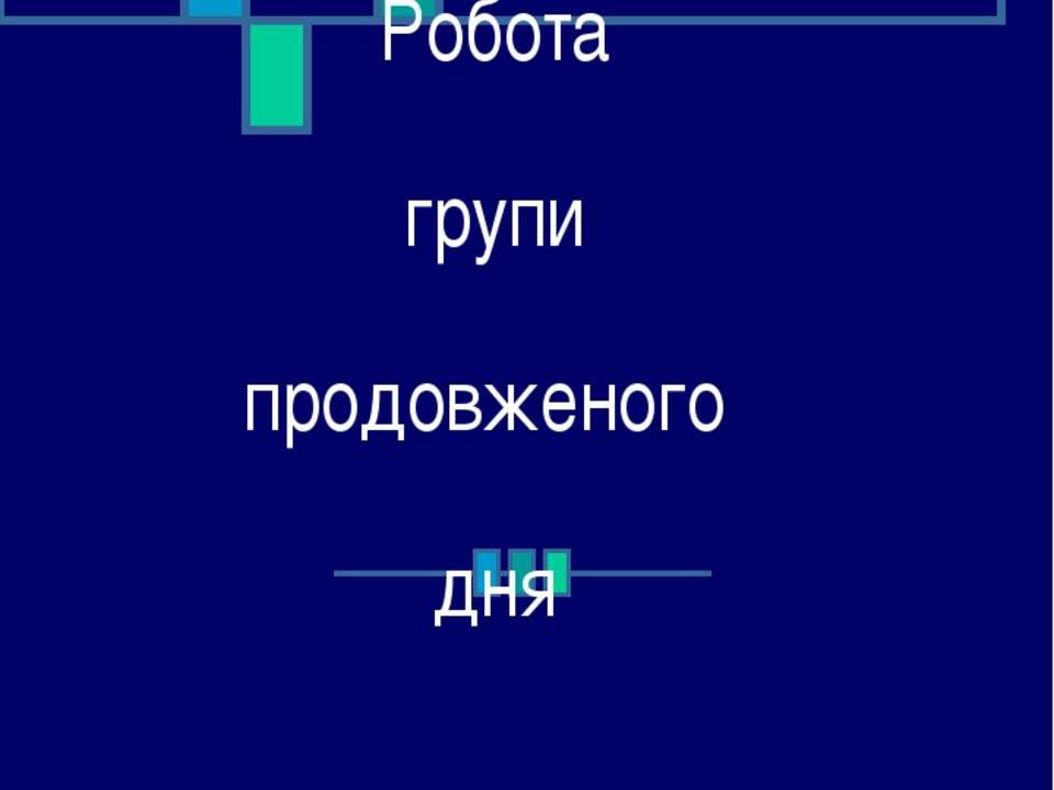 Калинівська СЗШ Робота групи продовженого дня Вихователь:Дубок М.В.