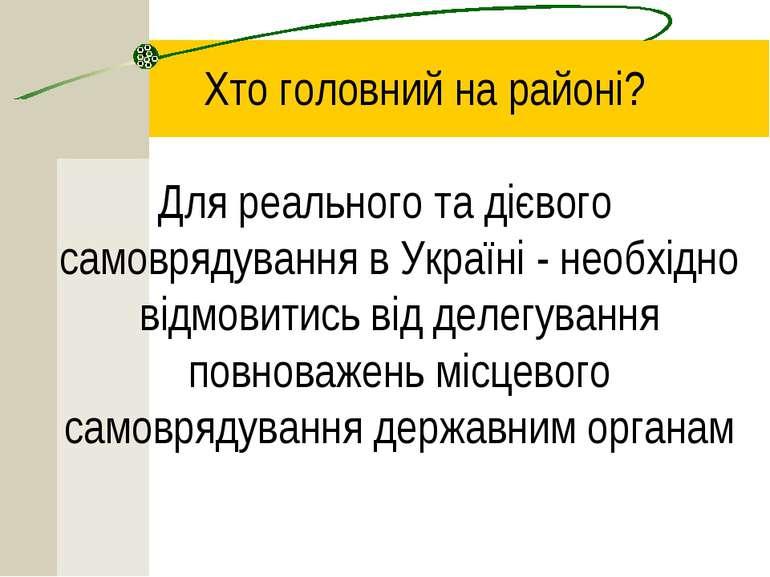 Хто головний на районі? Для реального та дієвого самоврядування в Україні - н...