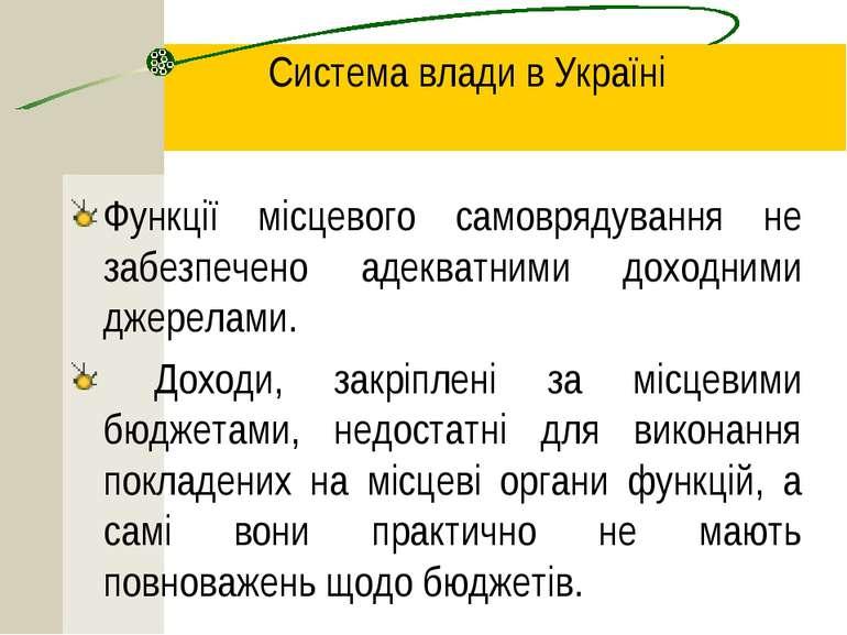 Система влади в Україні Функції місцевого самоврядування не забезпечено адекв...