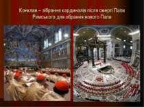 Конклав – зібрання кардиналів після смерті Папи Римського для обрання нового ...