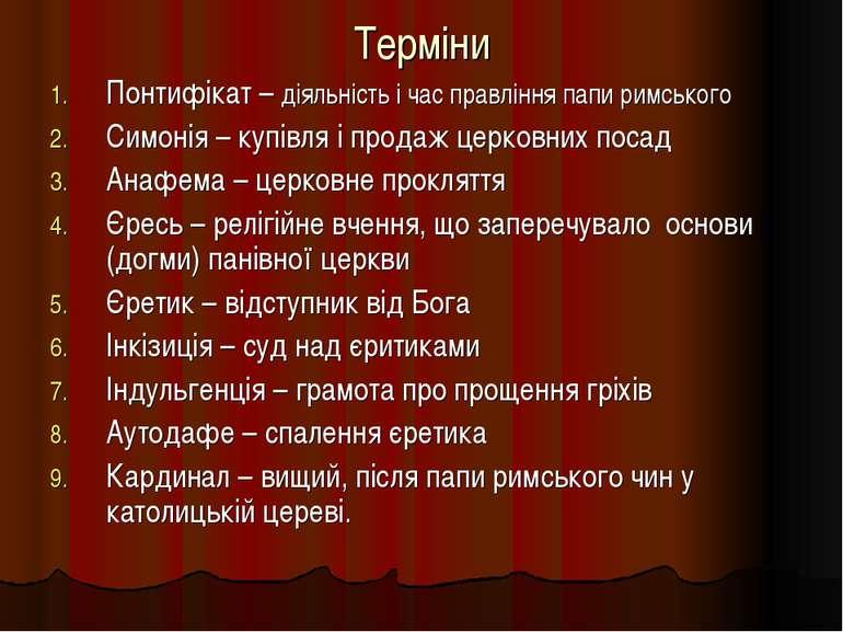 Терміни Понтифікат – діяльність і час правління папи римського Симонія – купі...