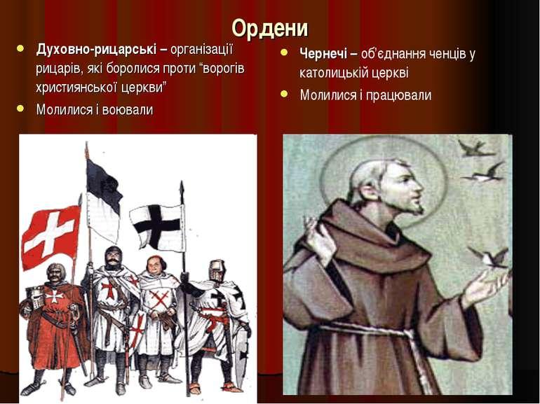 Ордени Чернечі – об'єднання ченців у католицькій церкві Молилися і працювали ...