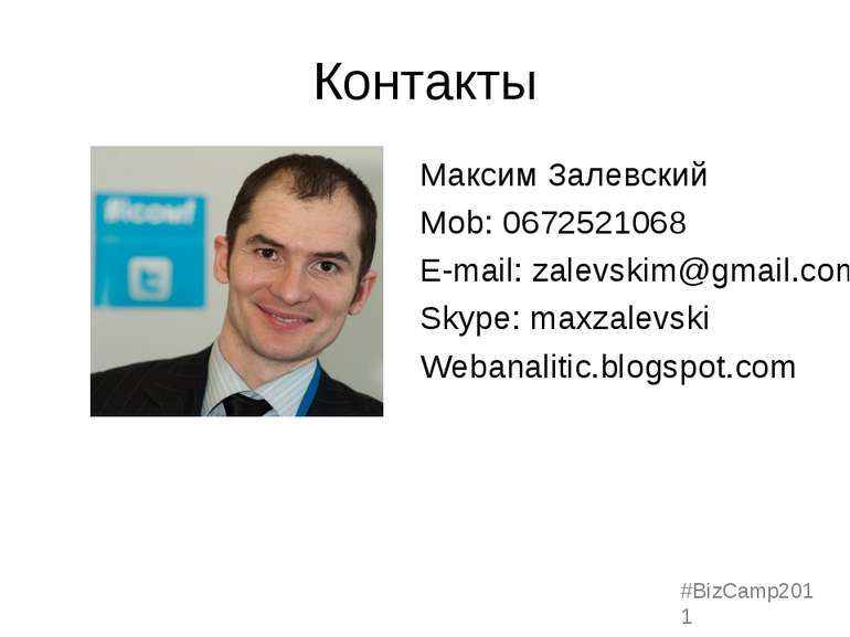 Контакты Максим Залевский Mob: 0672521068 E-mail: zalevskim@gmail.com Skype: ...