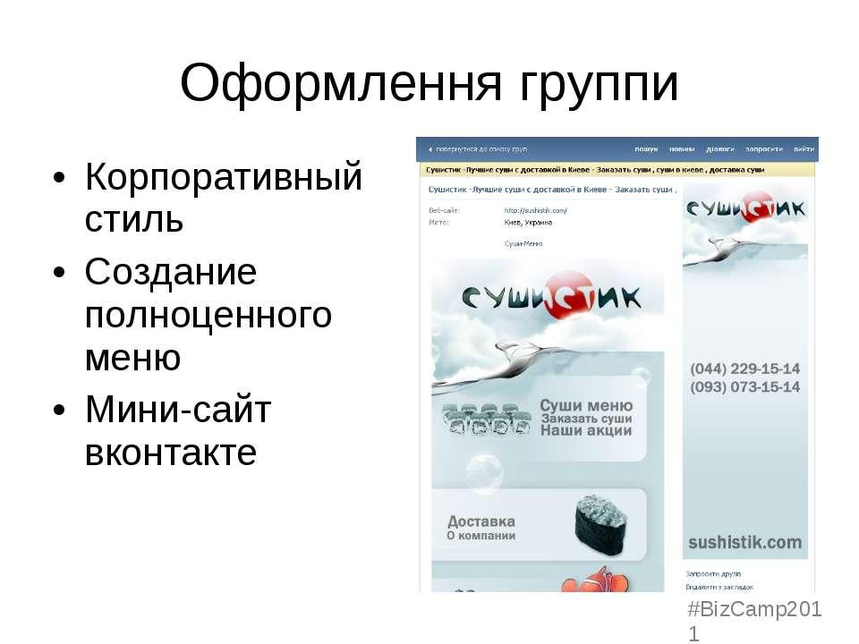 Оформлення группи Корпоративный стиль Создание полноценного меню Мини-сайт вк...