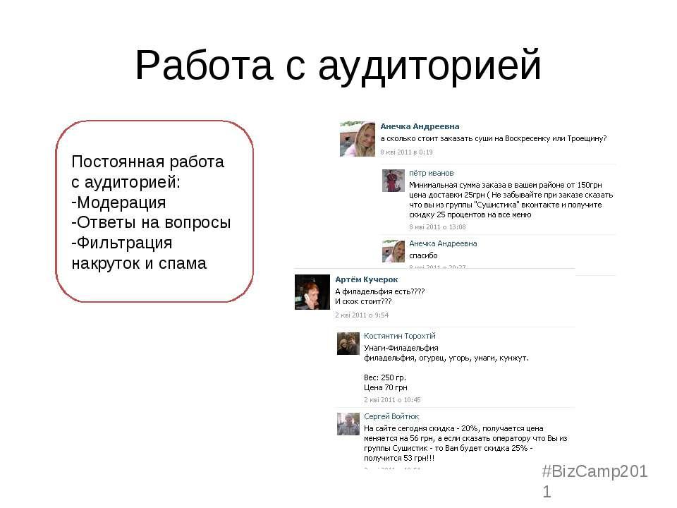 Работа с аудиторией Постоянная работа с аудиторией: Модерация Ответы на вопро...
