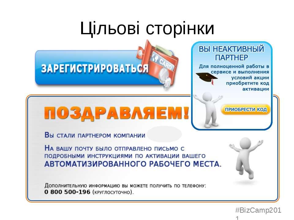 Цільові сторінки #BizCamp2011
