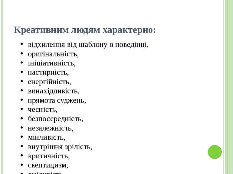 Креативним людям характерно: