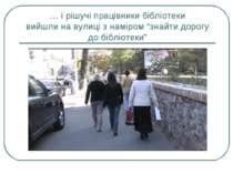 """… і рішучі працівники бібліотеки вийшли на вулиці з наміром """"знайти дорогу до..."""