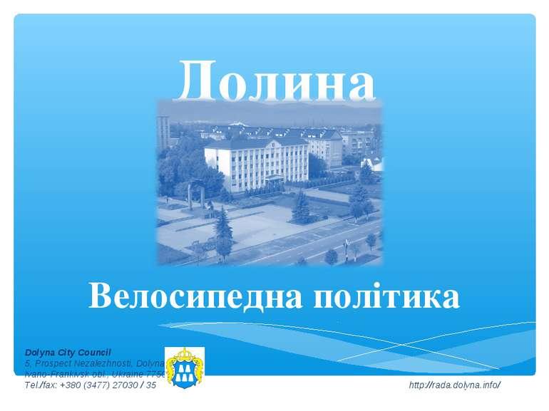 Долина Велосипедна політика Dolyna City Council 5, Prospect Nezalezhnosti, Do...