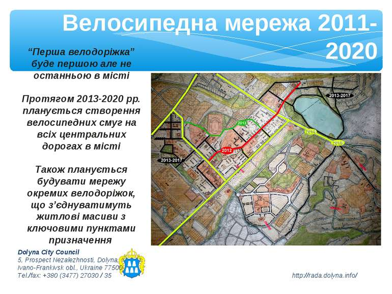 Велосипедна мережа 2011-2020 Dolyna City Council 5, Prospect Nezalezhnosti, D...