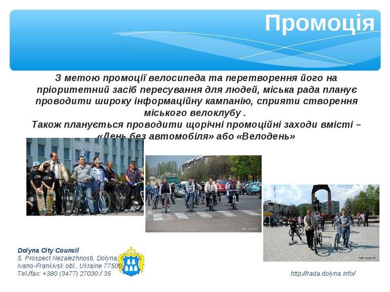 Промоція Dolyna City Council 5, Prospect Nezalezhnosti, Dolyna, Ivano-Frankiv...