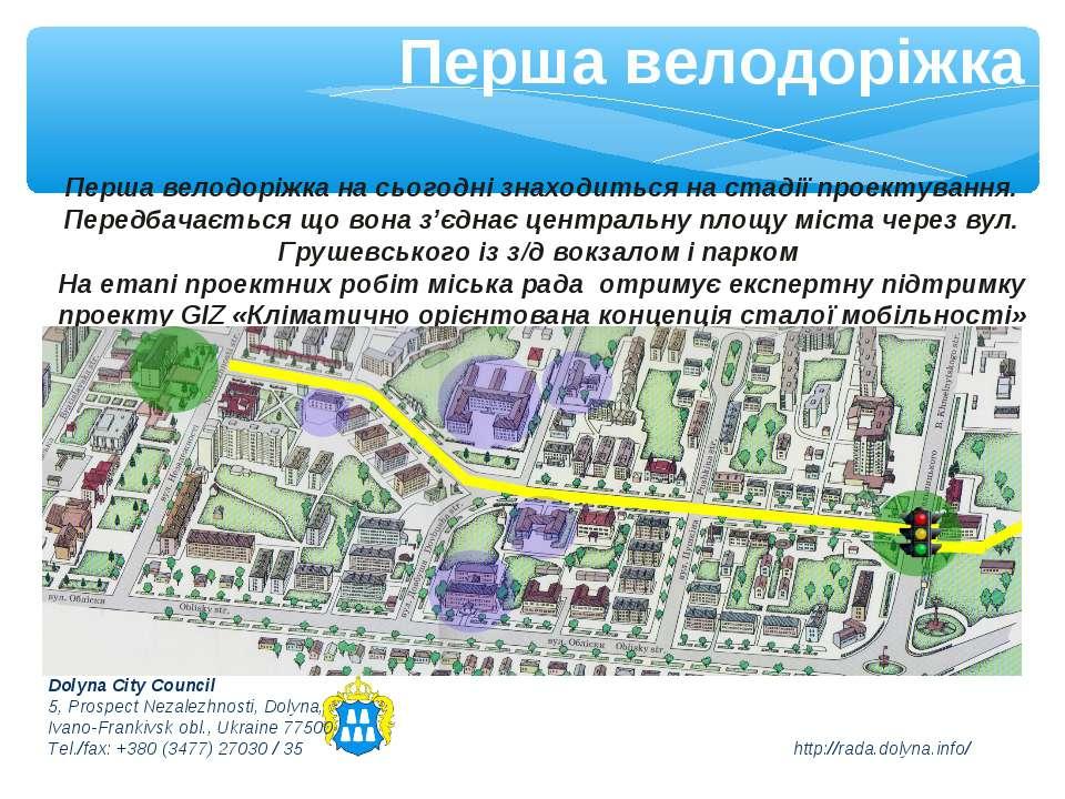 Перша велодоріжка Перша велодоріжка на сьогодні знаходиться на стадії проекту...